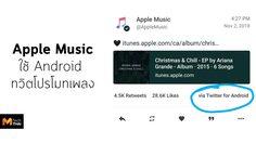 แคปไว!! พบ Apple Music ทวิตโปรโมทเพลงโดยใช้ Android