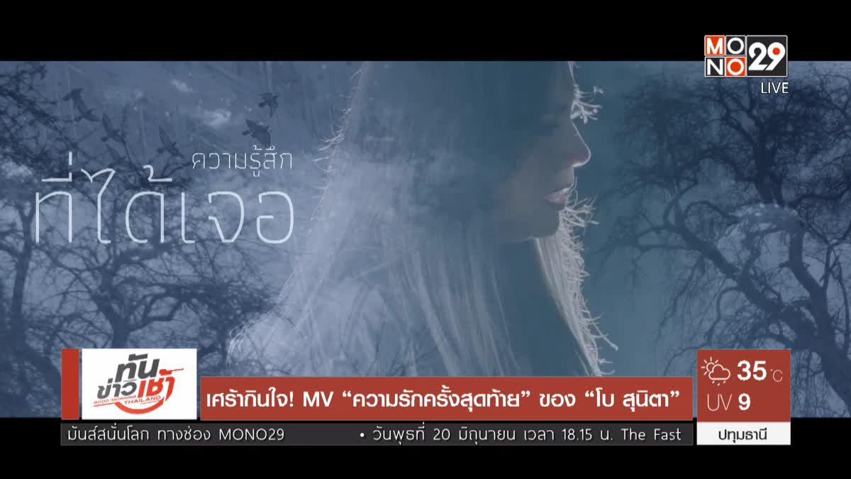 """เศร้ากินใจ! MV """"ความรักครั้งสุดท้าย"""" ของ """"โบ สุนิตา"""""""