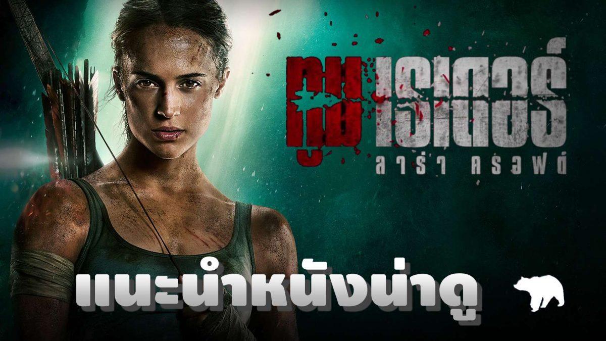 แนะนำหนังน่าดู Tomb Raider