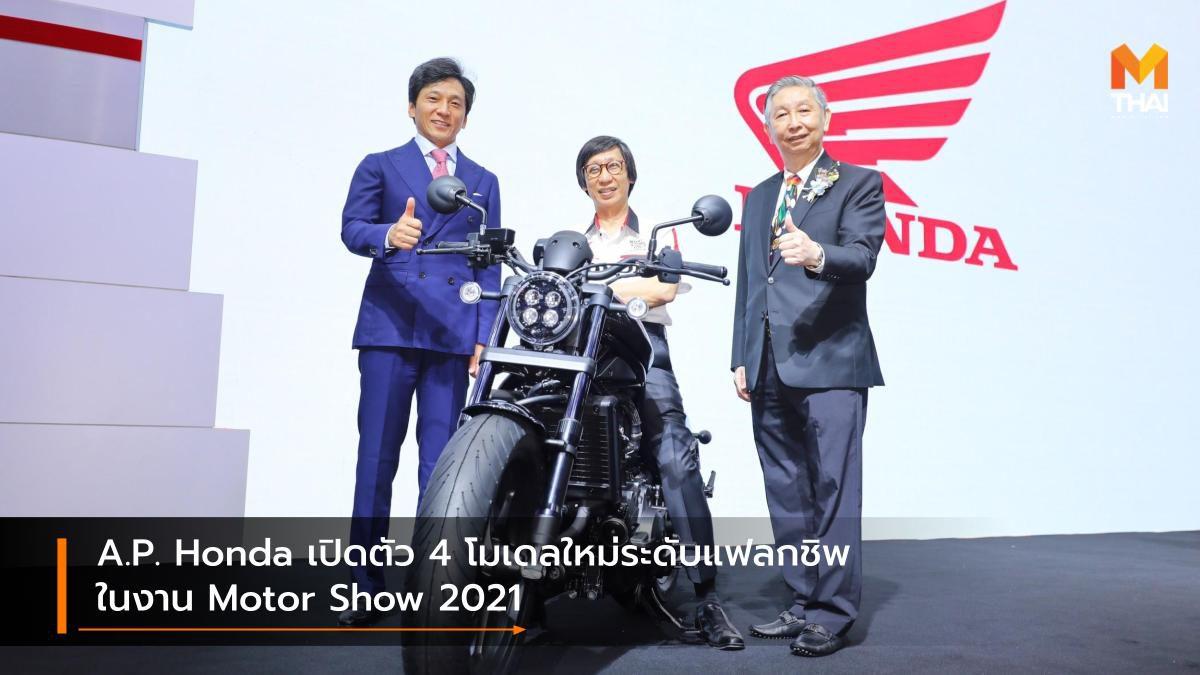 A.P. Honda เปิดตัว 4 โมเดลใหม่ระดับแฟลกชิพในงาน Motor Show 2021