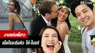 ไบรท์-โต๋ ควงคู่ออกงาน ร่วมงานแต่งพี่สาว ไกลถึงฝรั่งเศส