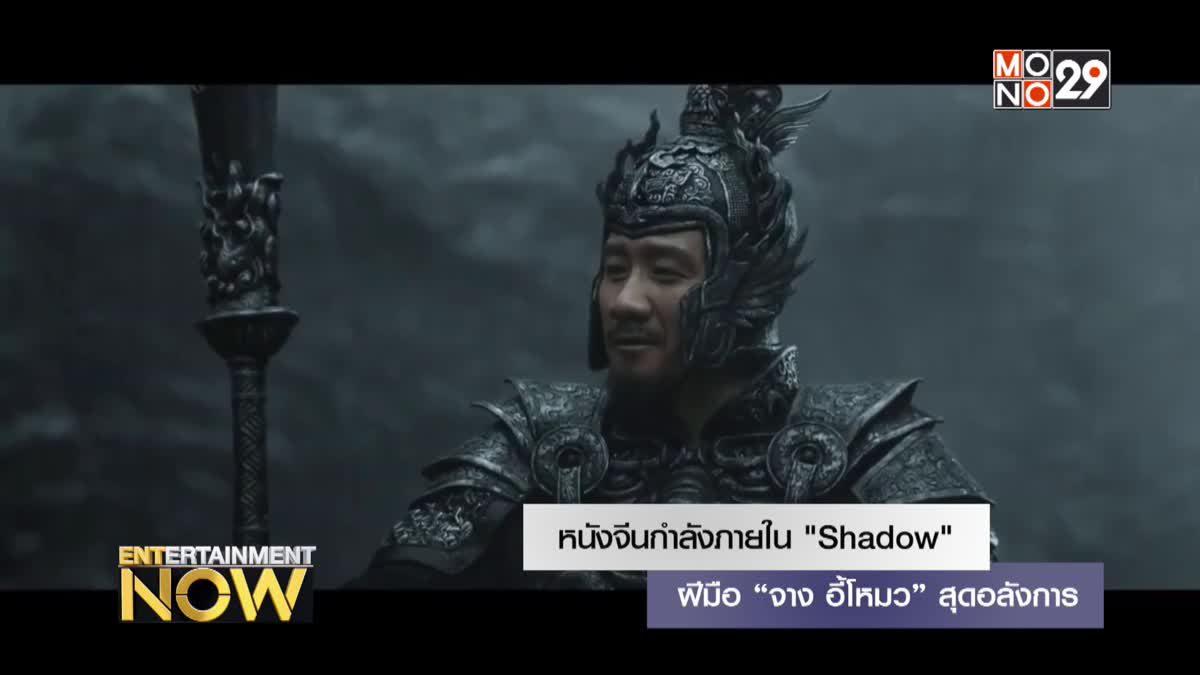 """Shadow หนังจีนกำลังภายในสุดอลังการฝีมือ """"จาง อี้โหมว"""""""