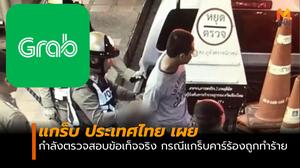 แกร็บประเทศไทย แถลง! กรณีหนุ่มแกร็บคาร์ร้องถูกทำร้ายร่างกาย ที่สนามบิน