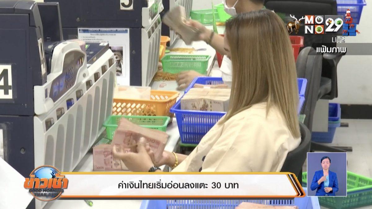 ค่าเงินไทยเริ่มอ่อนลงแตะ 30 บาท