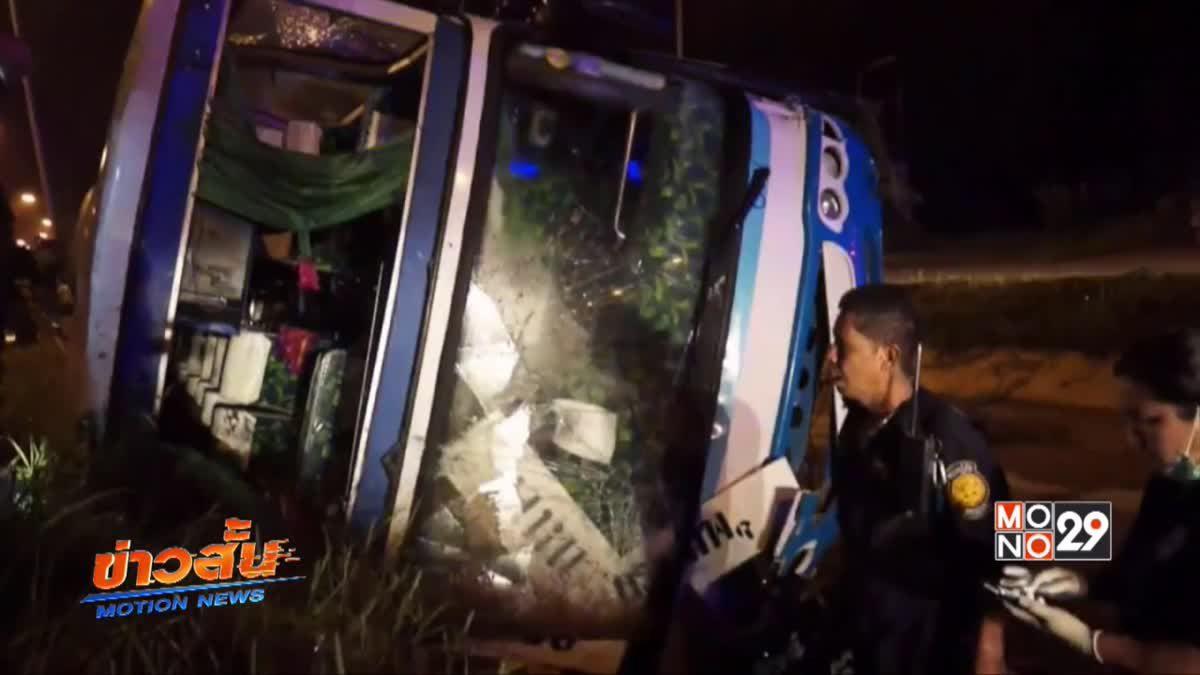 รถทัวร์กรุงเทพฯ-ตราดพลิกคว่ำ เสียชีวิต 3 คน