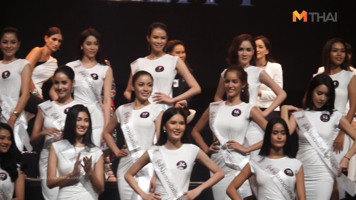 30 สาว Miss Tiffany 2017 เซ็กซี่งดงามละลานตา