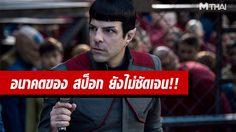 แซเกอรี ควินโต ไม่มั่นใจว่าเขาจะได้กลับไปรับบท สป็อก ในหนังแฟรนไชส์ Star Trek หลังจากนี้