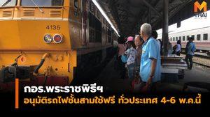กอร.พระราชพิธีฯ อนุมัติรถไฟชั้นสามใช้ฟรี ทั่วประเทศ 4-6 พ.ค.นี้