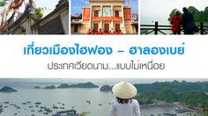 เที่ยวเมืองไฮฟอง – ฮาลองเบย์ประเทศเวียดนามแบบไม่เหนื่อย