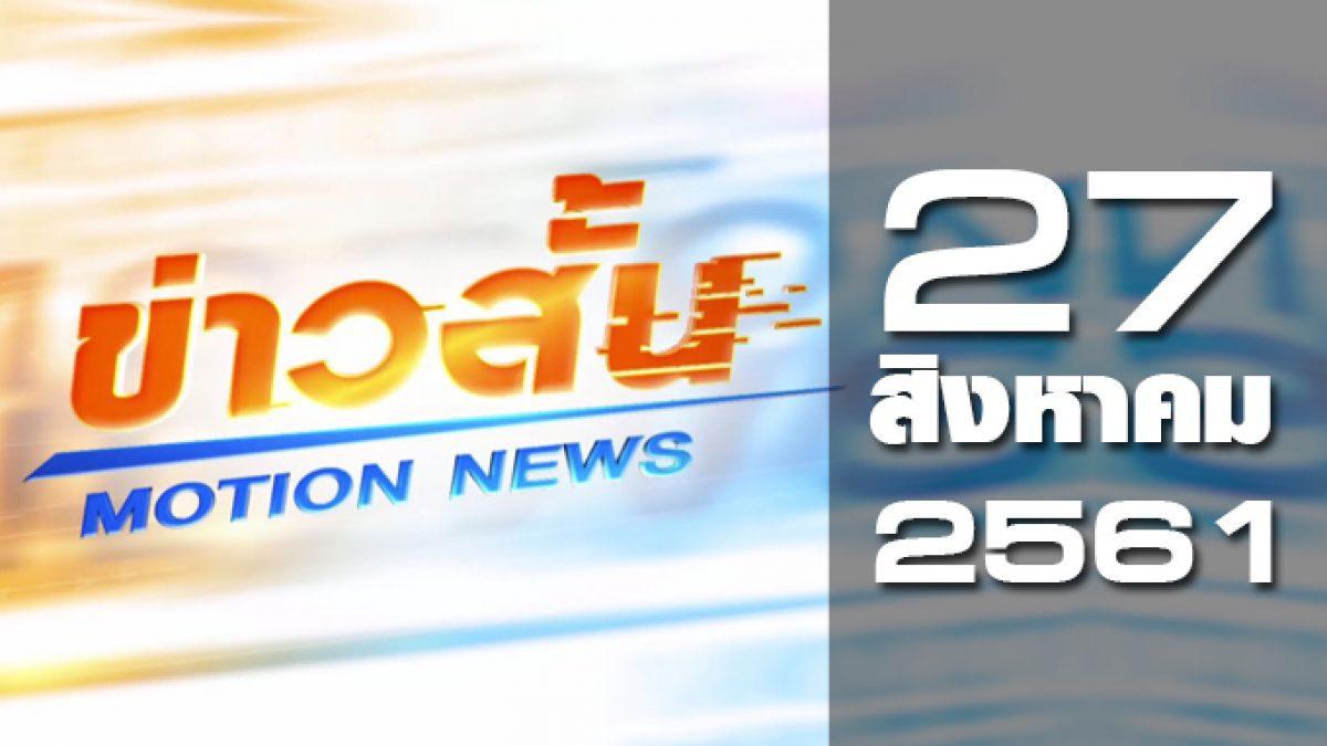 ข่าวสั้น Motion News Break 1 27-08-61