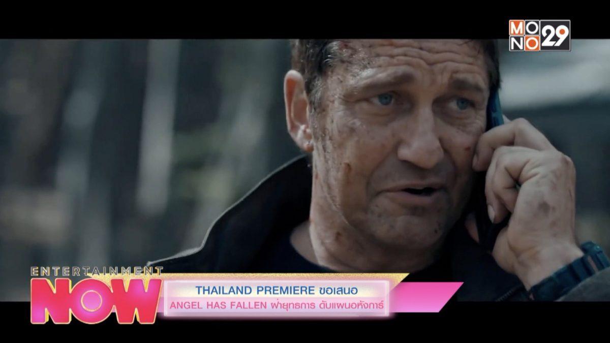 Thailand premiere ขอเสนอ Angel Has Fallen ฝ่ายุทธการ ดับแผนอหังการ์