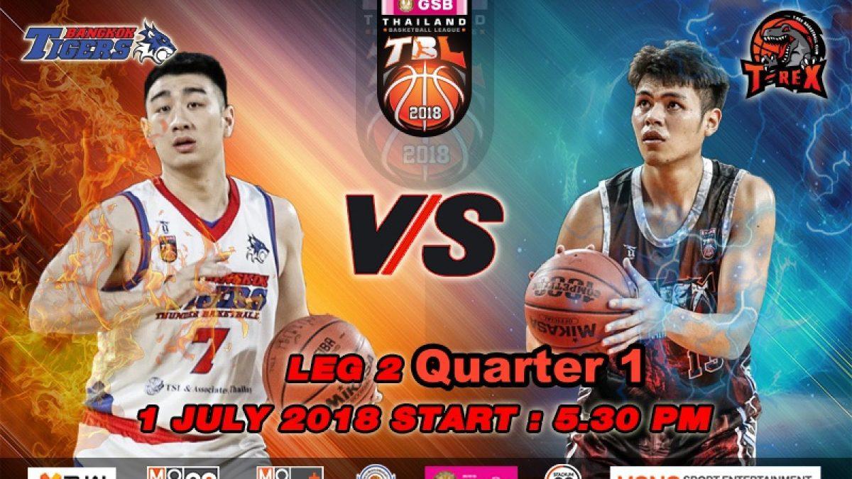 Q1 การเเข่งขันบาสเกตบอล GSB TBL2018 : Leg2 : Bangkok Tigers Thunder VS  T-Rex (1 July 2018)