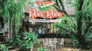 Ravi Riva Cafe คาเฟ่กาญจนบุรีริมเเม่นํ้าเเคว สไตล์วินเทจ