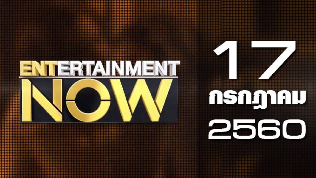 Entertainment Now 17-07-60