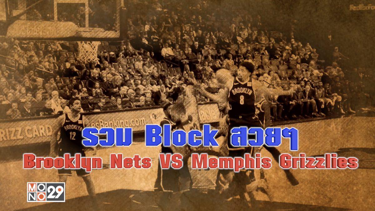 รวม Block สวยๆ ไปชมจังหวะ Block สวยๆ ในเกมที่ Memphis Grizzlie เปิดบ้านพบ  Brooklyn Nets