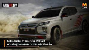 Mitsubishi อาจจะนำชื่อ Ralliart หวนคืนสู่วงการมอเตอร์สปอร์ตอีกครั้ง