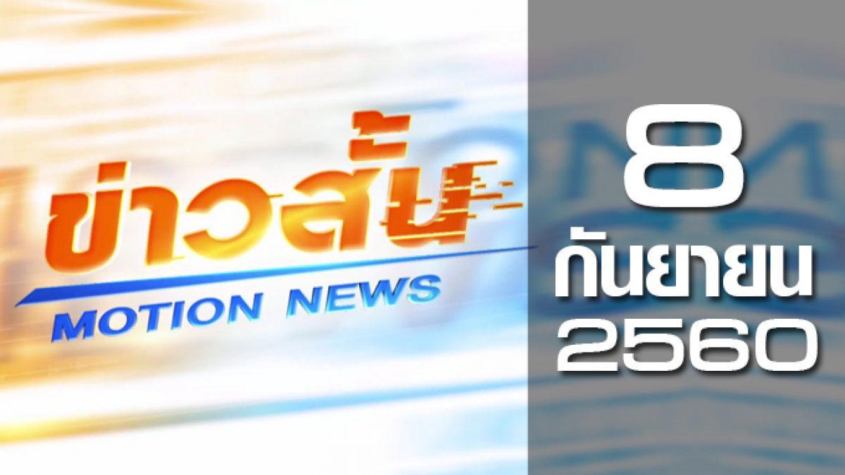 ข่าวสั้น Motion News Break 1 08-09-60