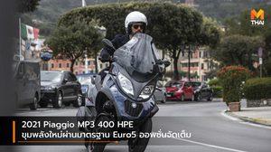 2021 Piaggio MP3 400 HPE ขุมพลังใหม่ผ่านมาตรฐาน Euro5 ออพชั่นจัดเต็ม