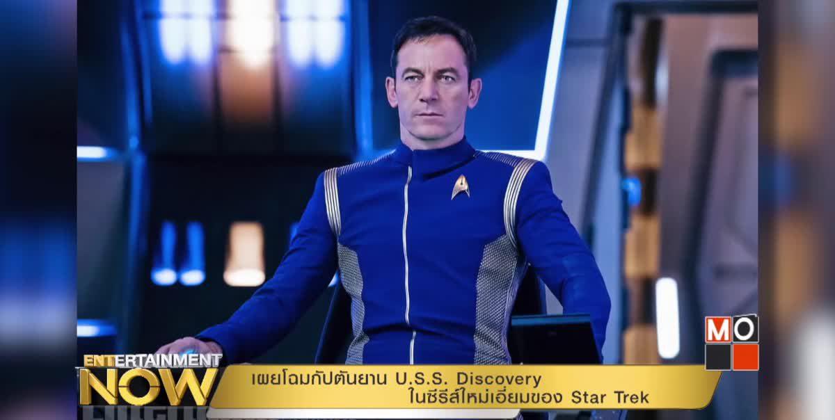 เผยโฉมกัปตันยาน U.S.S. Discovery ในซีรีส์ใหม่เอี่ยมของ Star Trek