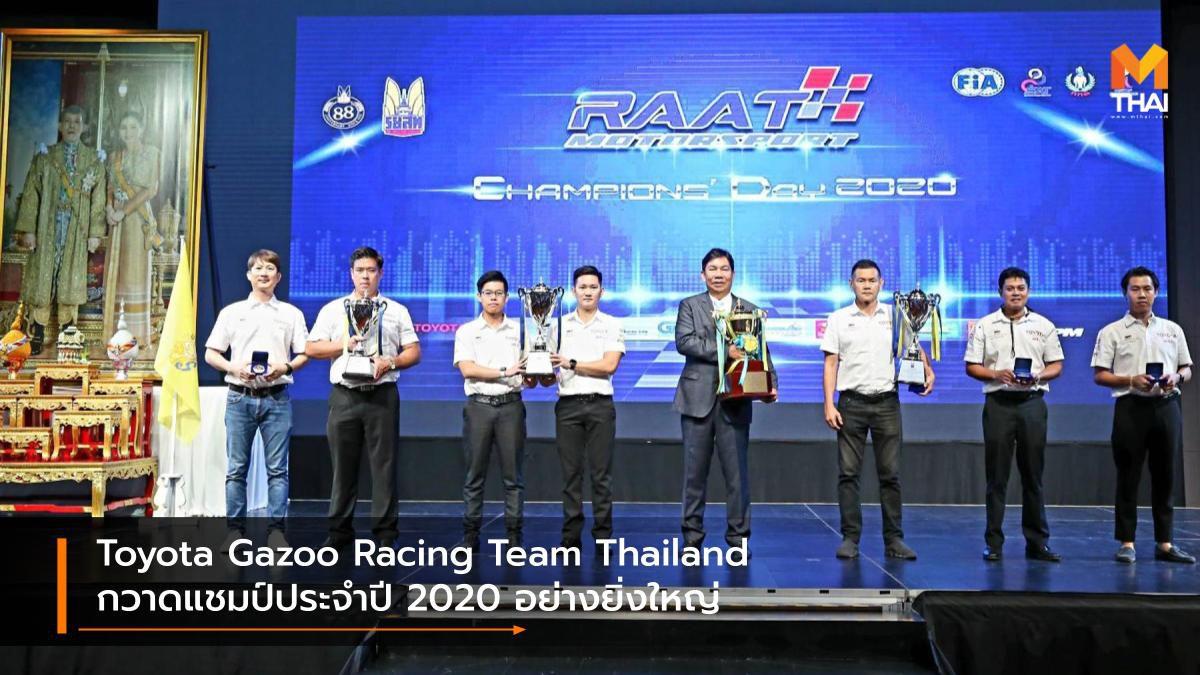 Toyota Gazoo Racing Team Thailand กวาดแชมป์ประจำปี 2020 อย่างยิ่งใหญ่