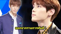 JYP. ประกาศยกเลิกสัญญา ยุน ซอบิน - หลุด Produce X 101 ฟ้าแล่บ!