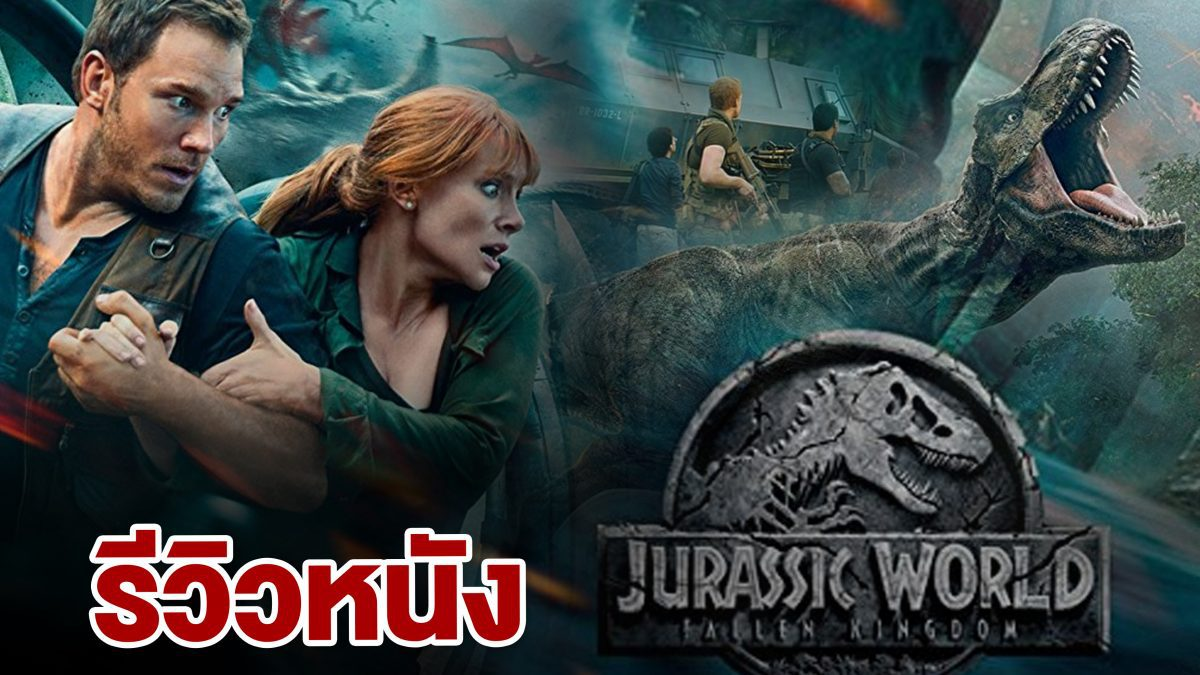 รีวิวหนัง Jurassic World: The Fallen Kingdom