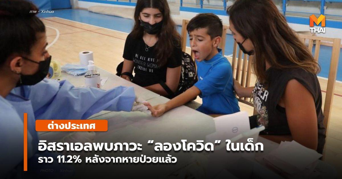 อิสราเอลพบเด็กนับพัน มีอาการ 'ลองโควิด' หลังหายป่วย