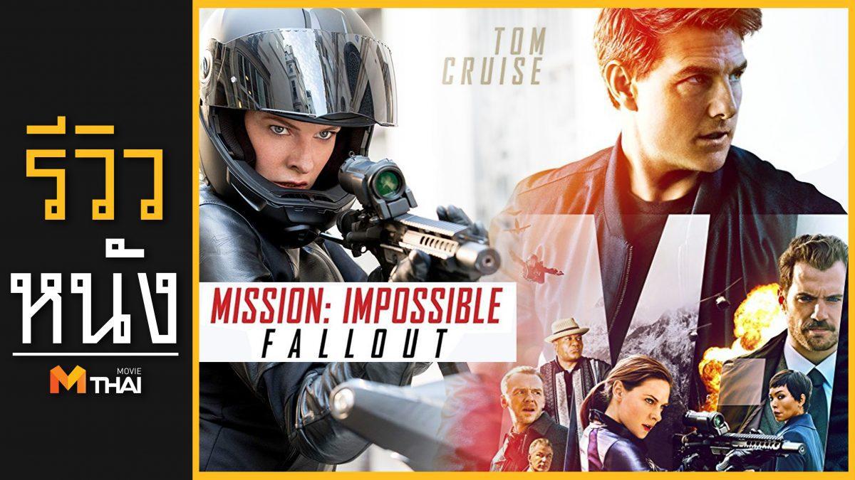 รีวิวหนัง Mission: Impossible - Fallout