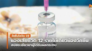 แจงเสียชีวิต 12 คน ไม่เกี่ยวกับวัคซีนโควิด สปสช.เยียวยาเเพ้วัคซีน