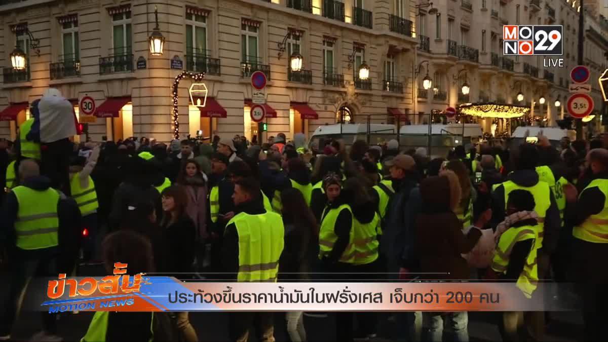 ประท้วงขึ้นราคาน้ำมันในฝรั่งเศส เจ็บกว่า 200 คน