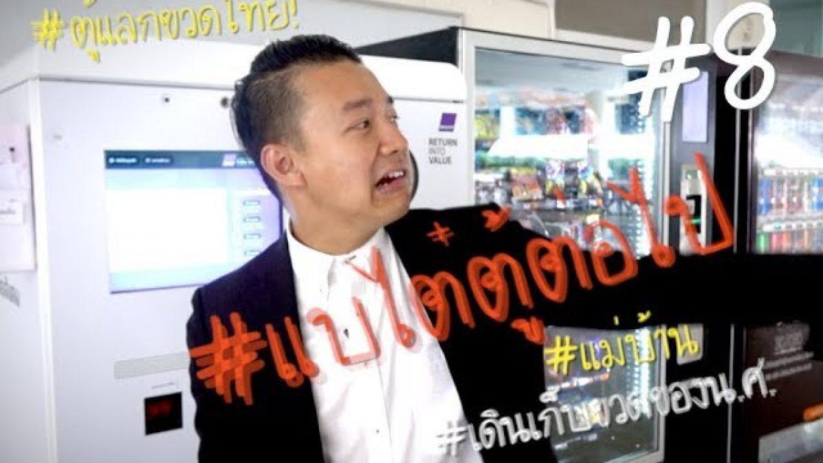 #แบไต๋ตู้ต่อไป #8 มีแล้วในไทย!!!  #ตู้รับซื้อขวด  #มีขวดมาขายยยยยย~ #ReturnIntoValue