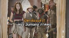 ดเวย์น จอห์นสัน โพสต์ขอบคุณทีมงาน ฉลองหนัง Jumaji ภาคต่อ ปิดกล้อง