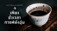 เพียงชั่วเวลากาแฟยังอุ่น : หากย้อนเวลากลับไปได้เพียงชั่วเวลากาแฟยังอุ่น