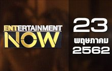 Entertainment Now Break 2 23-05-62
