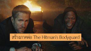 ไรอัน เรย์โนลด์ส (อาจ)กลับมาเจอ ซามูเอล แอล. แจ็กสัน ใน The Hitman's Wife's Bodyguard
