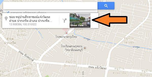 Google Street View 2
