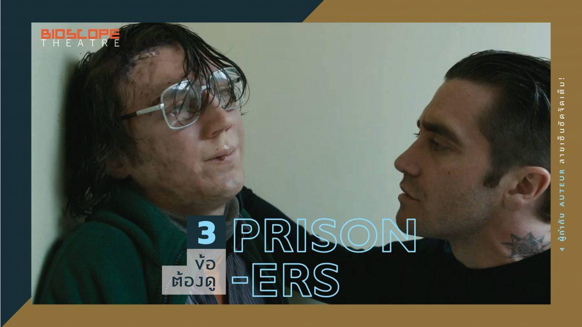 3 ข้อต้องดู Prisoners