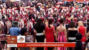 ชาวอาข่าจัดเทศกาลโล้ชิงช้าแห่งสุดท้ายของปี
