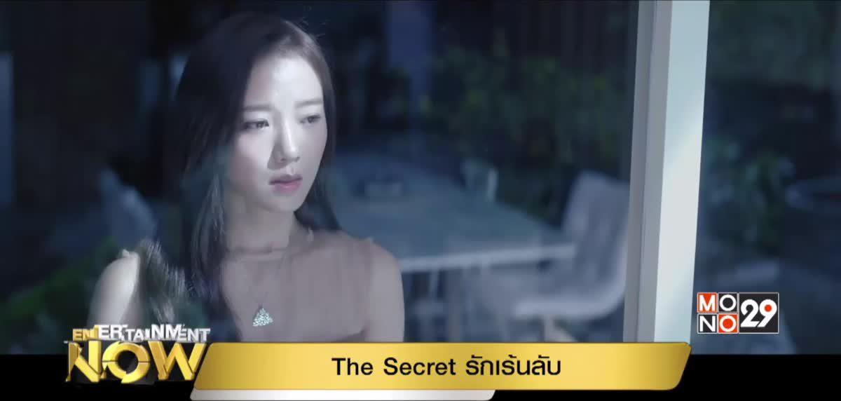 Movie Review : The Secret รักเร้นลับ