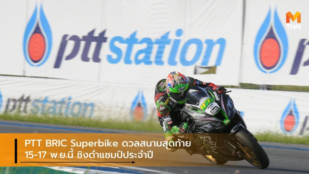PTT BRIC Superbike ดวลสนามสุดท้าย 15-17 พ.ย.นี้ ชิงดำแชมป์ประจำปี