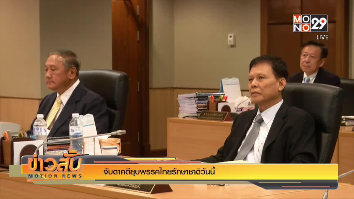 จับตาคดียุบพรรคไทยรักษาชาติวันนี้
