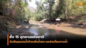 สั่ง 15 อุทยานแห่งชาติ จับสัญญาณน้ำป่าทะลักน้ำตก-แหล่งเที่ยวทางน้ำ