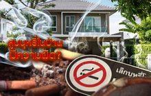สูบบุหรี่ในบ้านมีความผิด? 24-06-62
