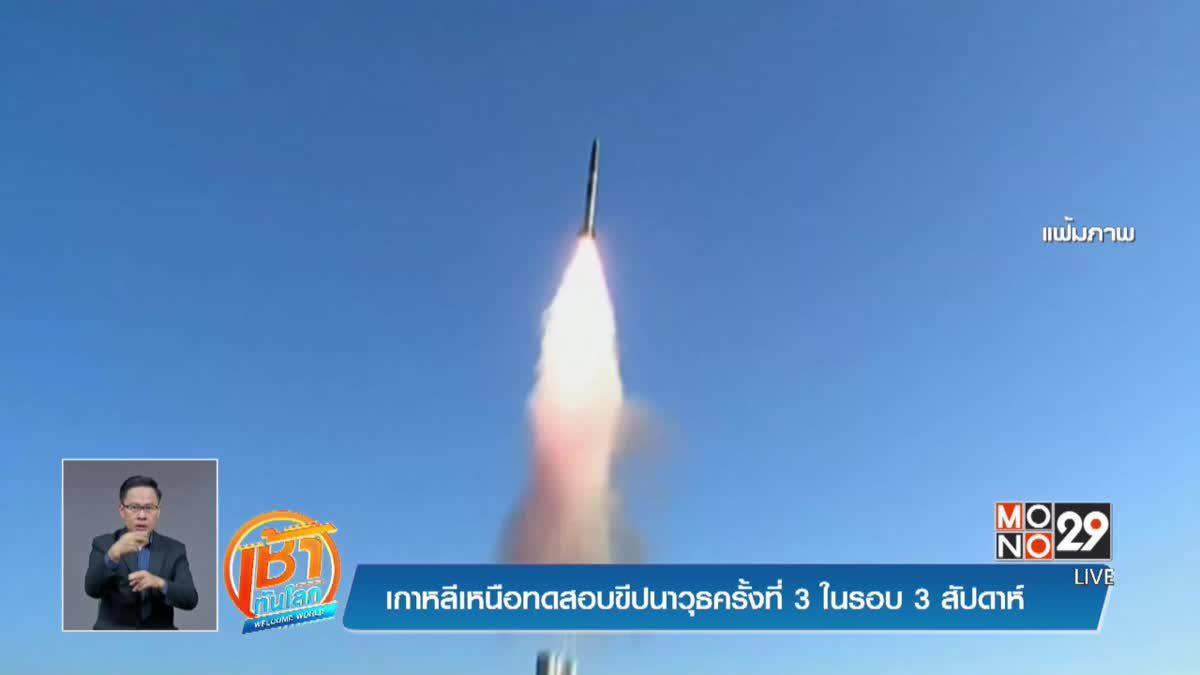 เกาหลีเหนือทดสอบขีปนาวุธครั้งที่ 3 ในรอบ 3 สัปดาห์