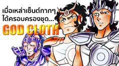เมื่อเหล่าเซ็นต์กากๆ ได้สวมชุด God Cloth บ้างจะเป็นอย่างไร