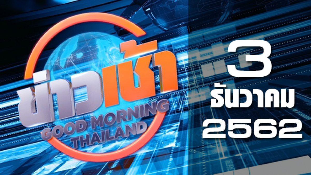 ข่าวเช้า Good Morning Thailand 03-12-62