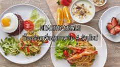 HEALTHY MEALS มื้ออร่อยเพื่อสุขภาพกับ 4 ร้านใหม่