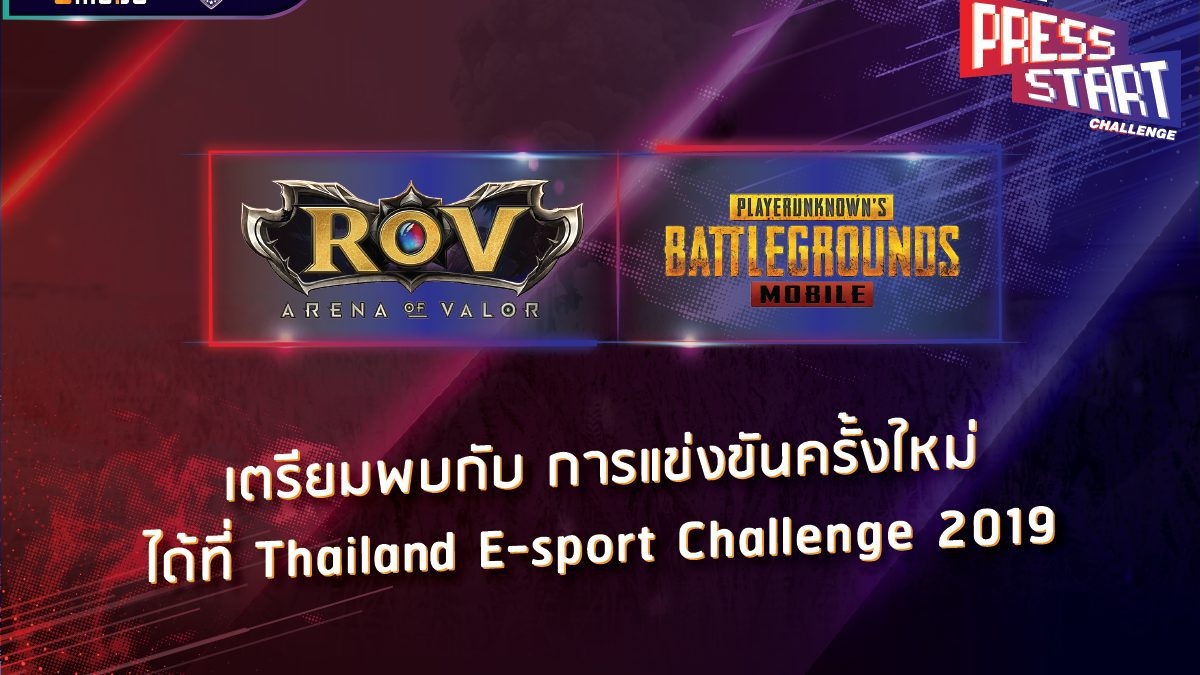 TECL 2019 งานแข่งเกม ROV และ PUBG แห่งปี 2019