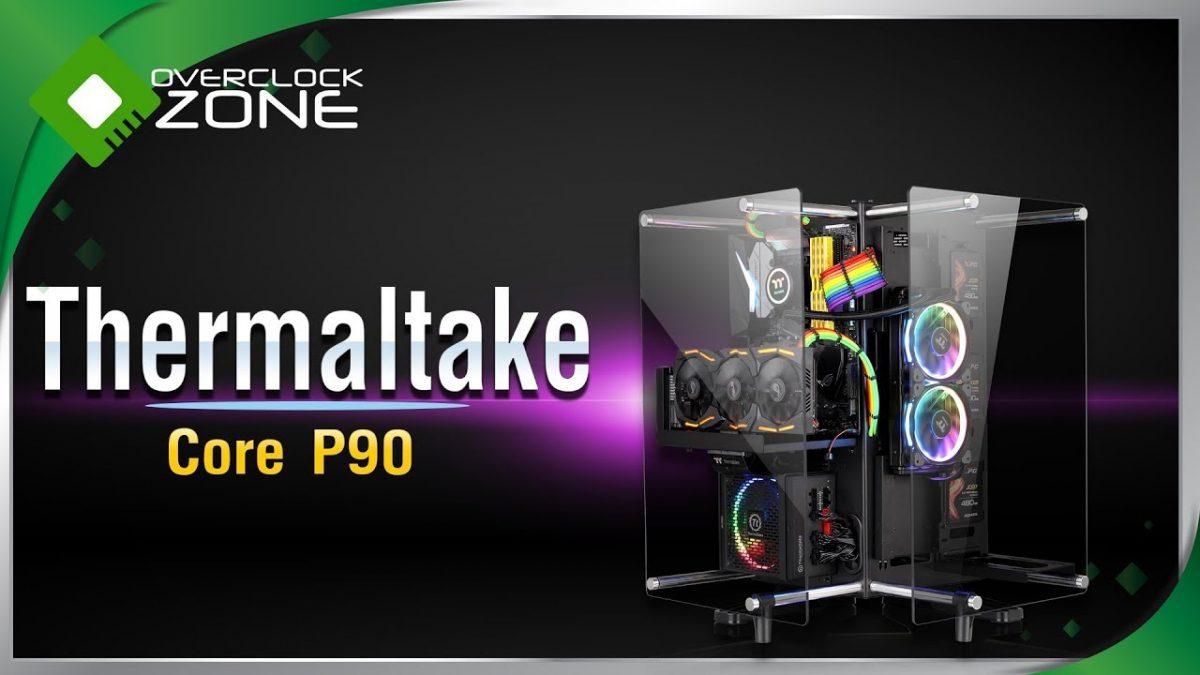 Thermaltake Core P90 : เคส Open-Frame สไตล์ใหม่ สำหรับขา DIY