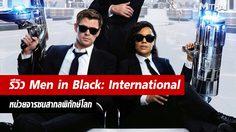 รีวิว Men in Black: International หน่วยจารชนสากลพิทักษ์โลก